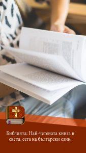bulgarian-bible-9